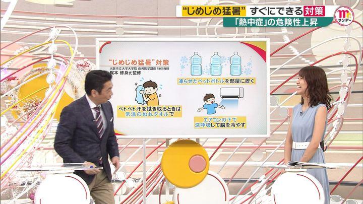 2019年08月04日三田友梨佳の画像24枚目