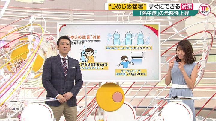 2019年08月04日三田友梨佳の画像25枚目