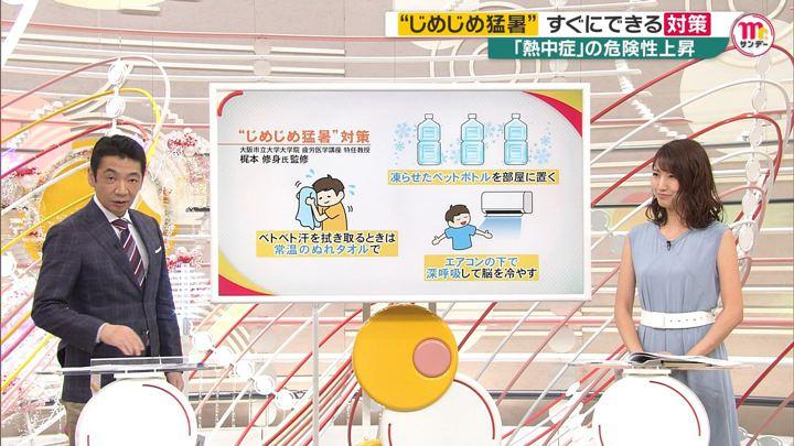 2019年08月04日三田友梨佳の画像29枚目