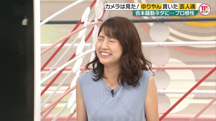2019年08月04日三田友梨佳の画像32枚目