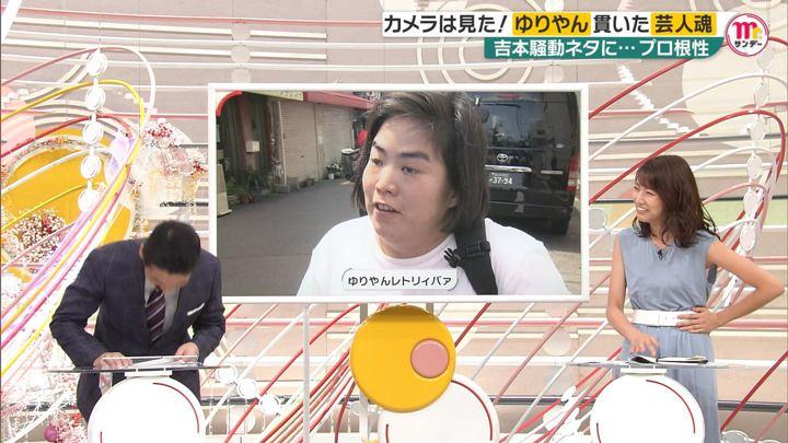 2019年08月04日三田友梨佳の画像35枚目