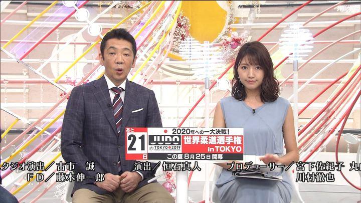 2019年08月04日三田友梨佳の画像39枚目
