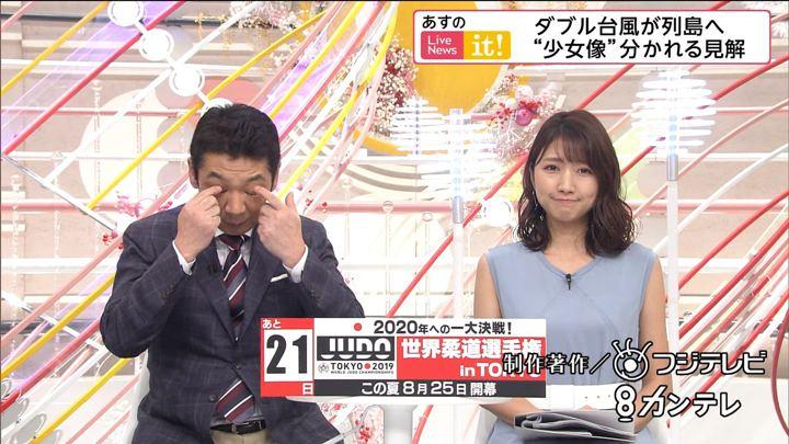 2019年08月04日三田友梨佳の画像40枚目