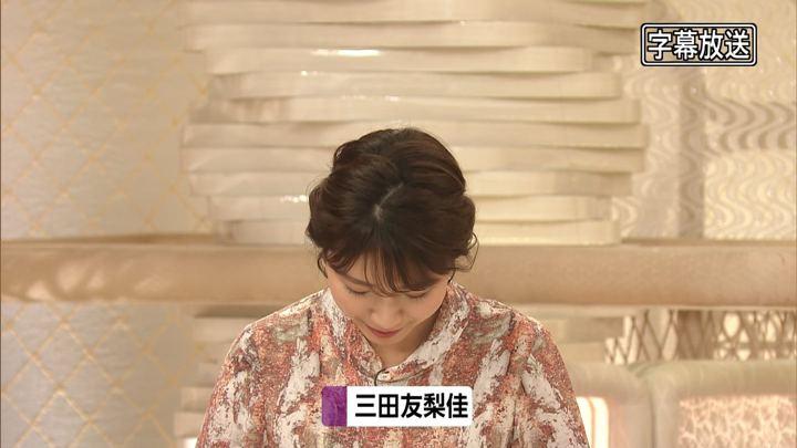 2019年08月05日三田友梨佳の画像07枚目