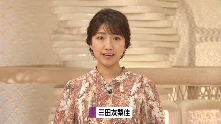 2019年08月05日三田友梨佳の画像08枚目
