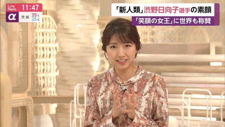 2019年08月05日三田友梨佳の画像13枚目