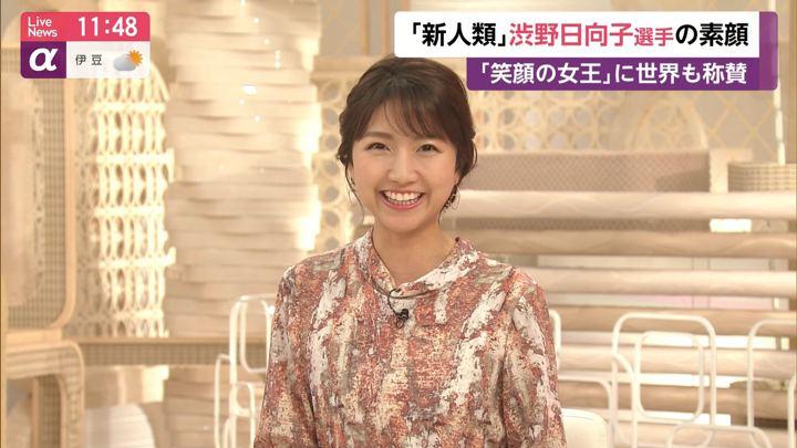2019年08月05日三田友梨佳の画像14枚目