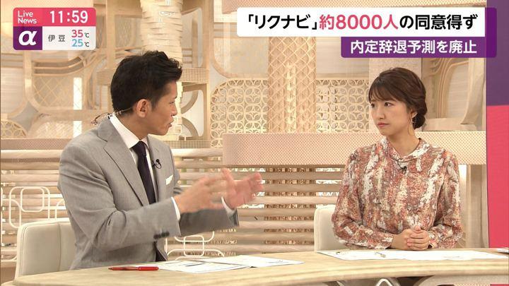 2019年08月05日三田友梨佳の画像19枚目