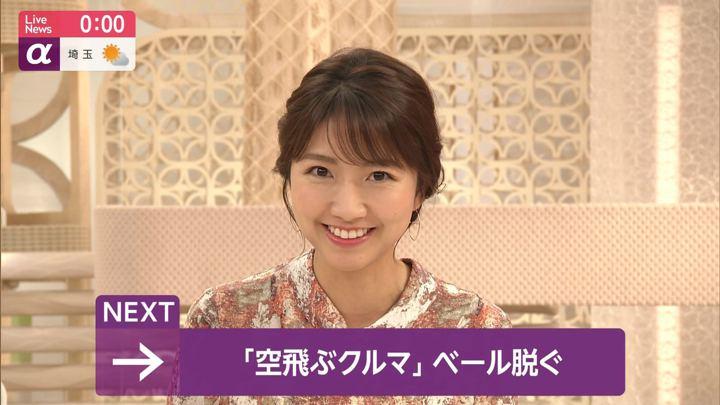 2019年08月05日三田友梨佳の画像23枚目