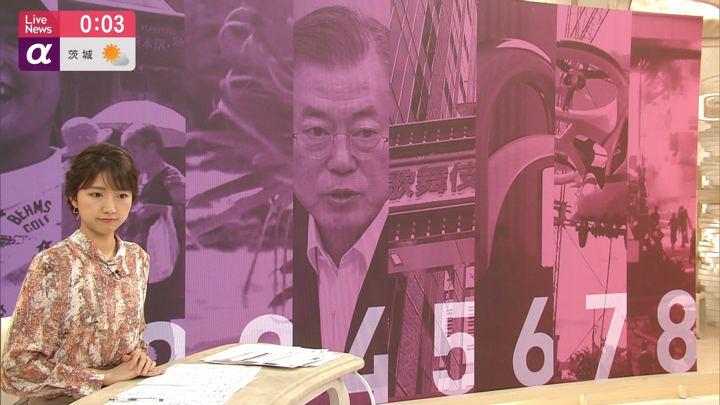 2019年08月05日三田友梨佳の画像24枚目