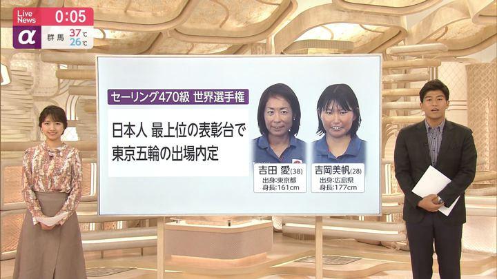 2019年08月05日三田友梨佳の画像28枚目