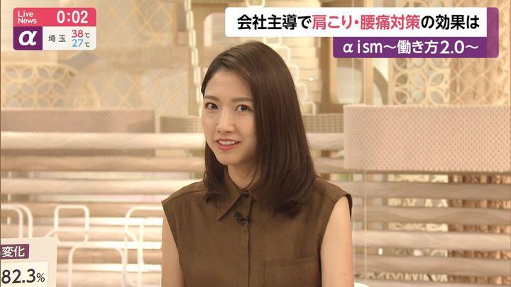 2019年08月06日三田友梨佳の画像24枚目