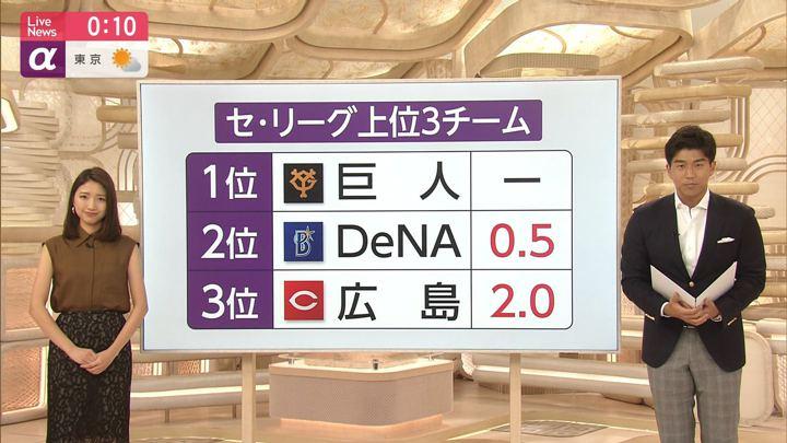2019年08月06日三田友梨佳の画像36枚目
