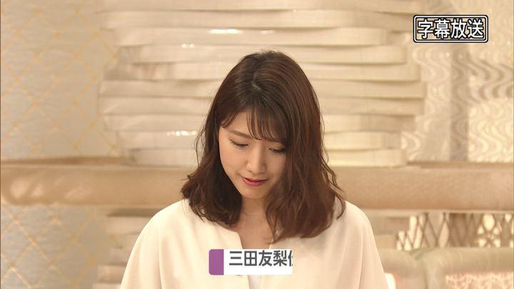 2019年08月08日三田友梨佳の画像05枚目