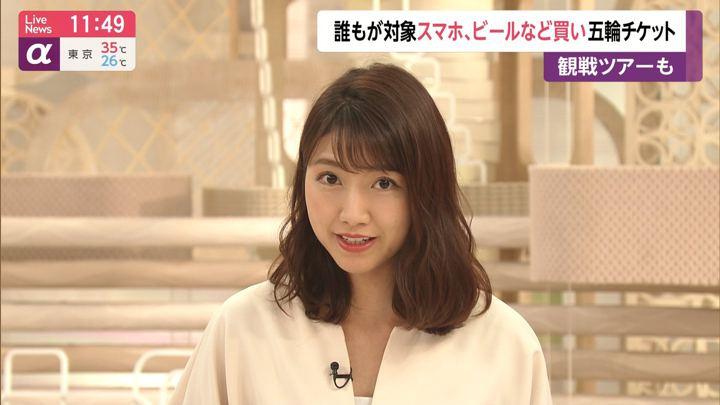2019年08月08日三田友梨佳の画像15枚目