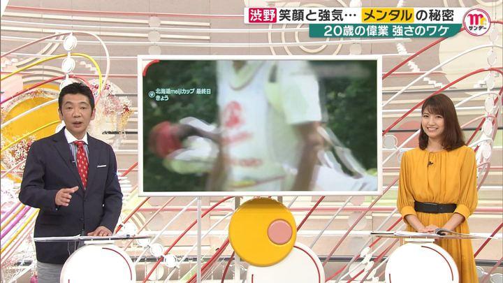 2019年08月11日三田友梨佳の画像14枚目