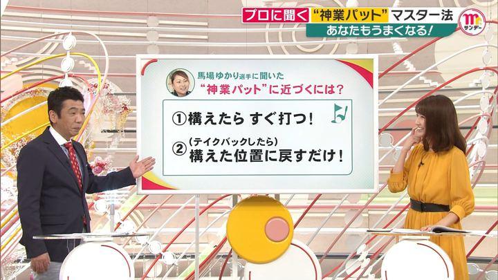 2019年08月11日三田友梨佳の画像15枚目