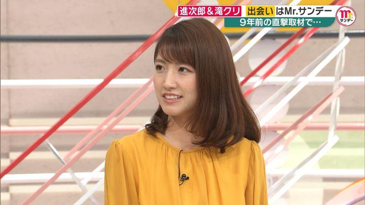 2019年08月11日三田友梨佳の画像17枚目