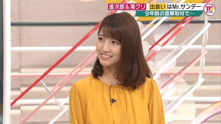 2019年08月11日三田友梨佳の画像19枚目