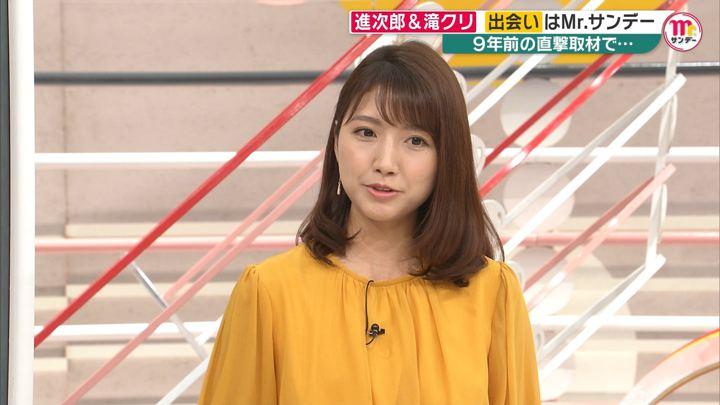 2019年08月11日三田友梨佳の画像20枚目