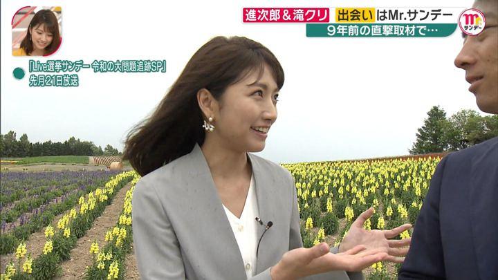 2019年08月11日三田友梨佳の画像21枚目