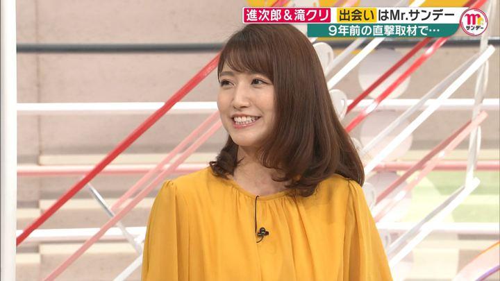 2019年08月11日三田友梨佳の画像23枚目