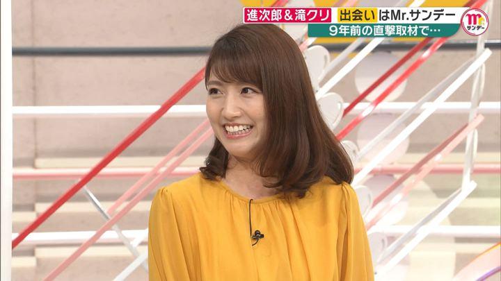 2019年08月11日三田友梨佳の画像24枚目