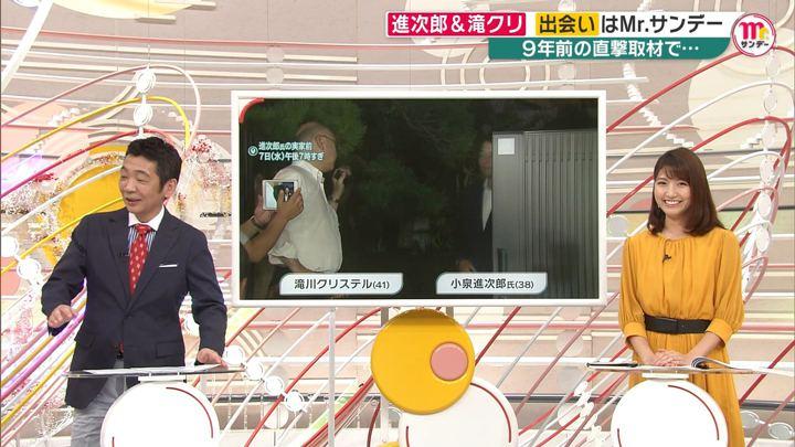 2019年08月11日三田友梨佳の画像25枚目