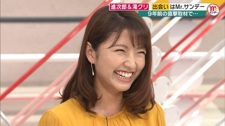 2019年08月11日三田友梨佳の画像29枚目