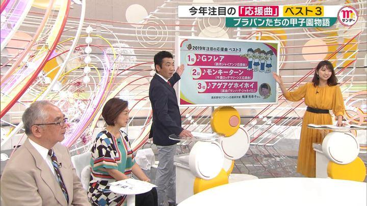 2019年08月11日三田友梨佳の画像31枚目