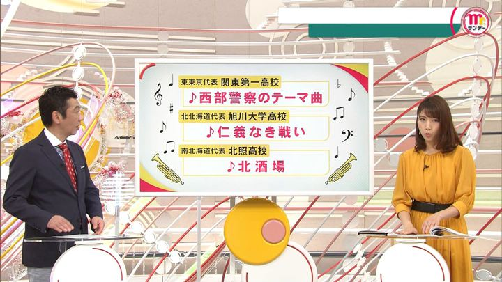 2019年08月11日三田友梨佳の画像32枚目