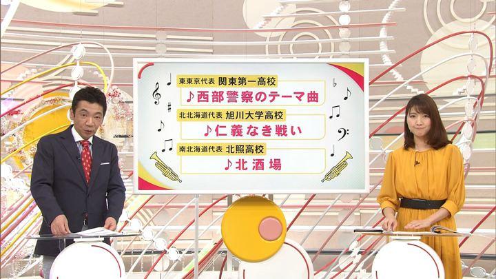 2019年08月11日三田友梨佳の画像33枚目
