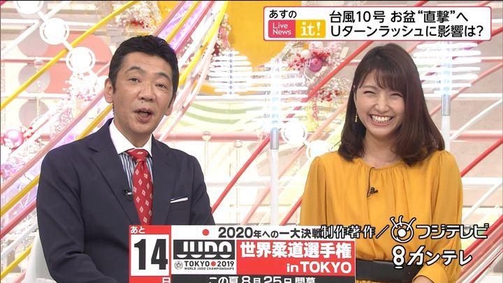 2019年08月11日三田友梨佳の画像38枚目