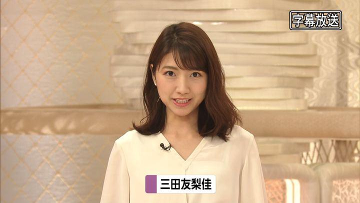 2019年08月12日三田友梨佳の画像05枚目