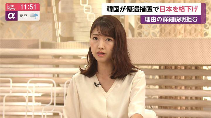 2019年08月12日三田友梨佳の画像17枚目