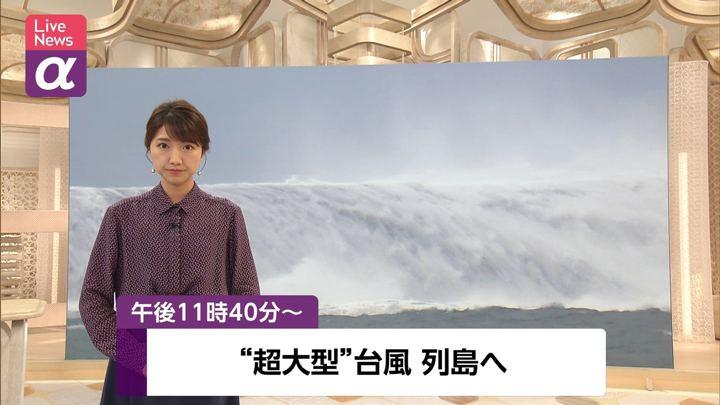 2019年08月13日三田友梨佳の画像01枚目