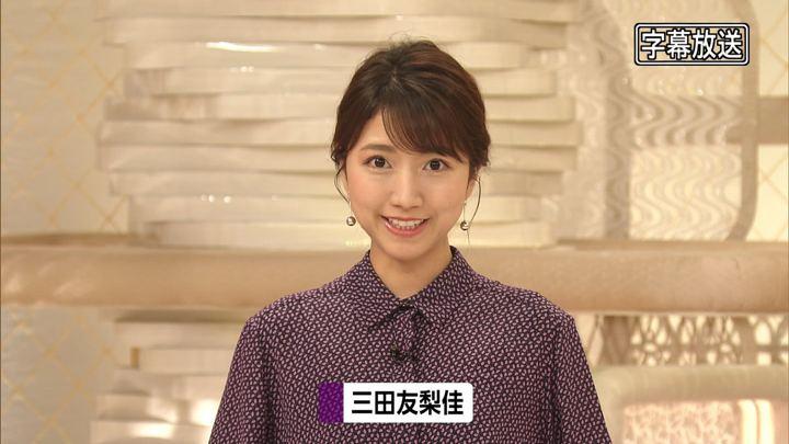 2019年08月13日三田友梨佳の画像06枚目