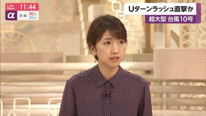 2019年08月13日三田友梨佳の画像11枚目