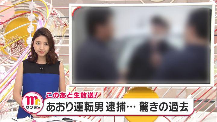 2019年08月18日三田友梨佳の画像01枚目