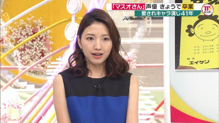 2019年08月18日三田友梨佳の画像14枚目