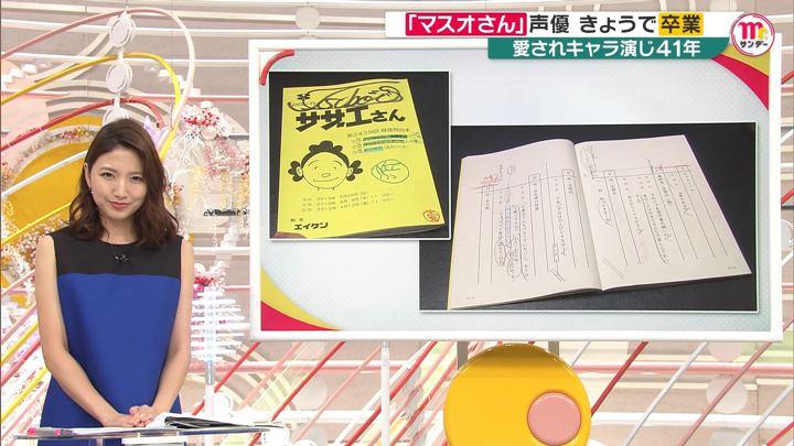 2019年08月18日三田友梨佳の画像15枚目