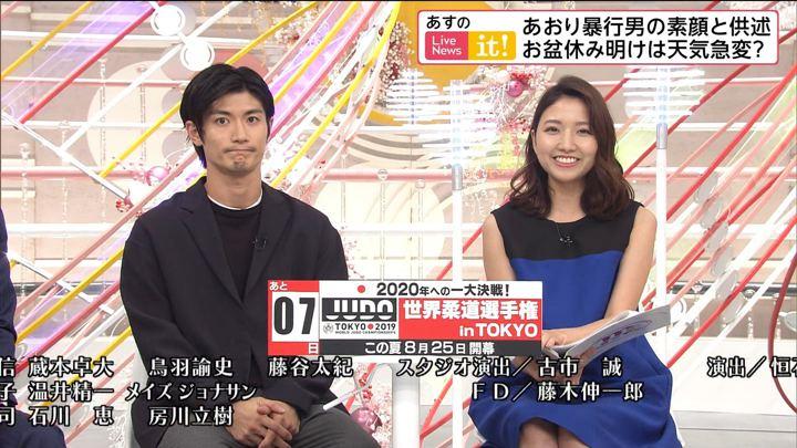 2019年08月18日三田友梨佳の画像30枚目