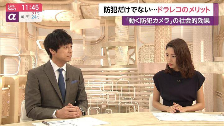2019年08月21日三田友梨佳の画像09枚目