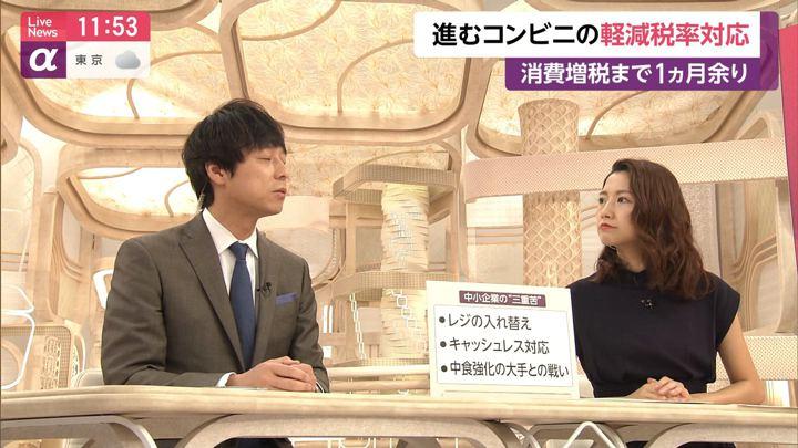 2019年08月21日三田友梨佳の画像13枚目