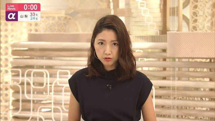 2019年08月21日三田友梨佳の画像14枚目