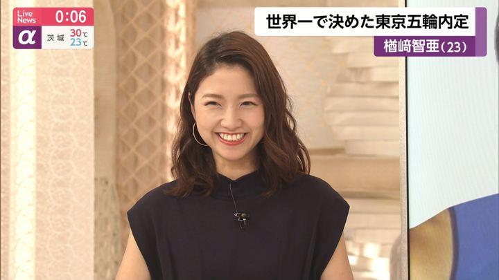 2019年08月21日三田友梨佳の画像21枚目