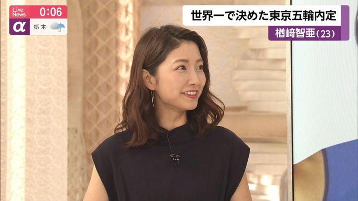 2019年08月21日三田友梨佳の画像22枚目