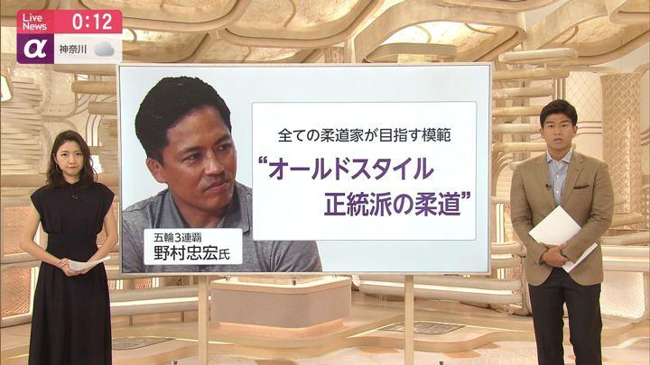 2019年08月21日三田友梨佳の画像23枚目