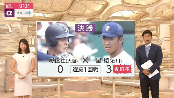 2019年08月22日三田友梨佳の画像23枚目