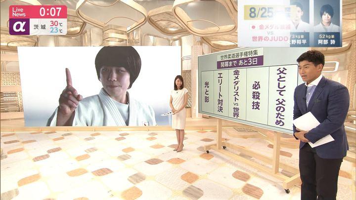 2019年08月22日三田友梨佳の画像24枚目